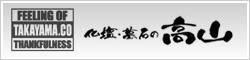 仏壇・墓石の高山